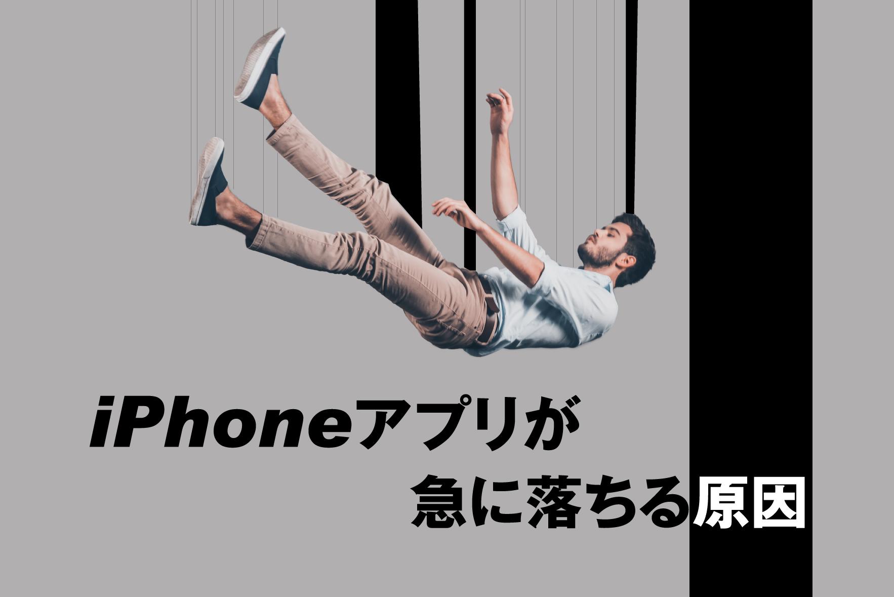 iPhoneアプリが突然落ちる3つの原因・対処法