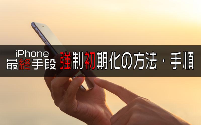 iPhone最終手段 強制初期化の方法・手順