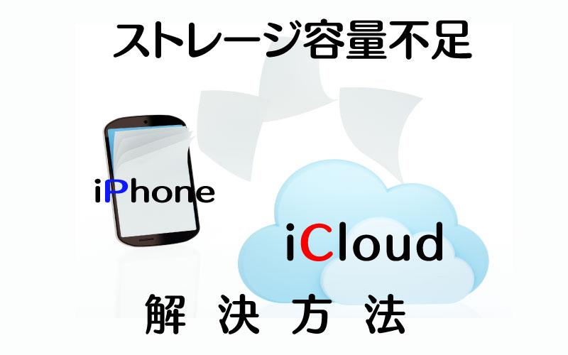 iphone ストレージ icloud
