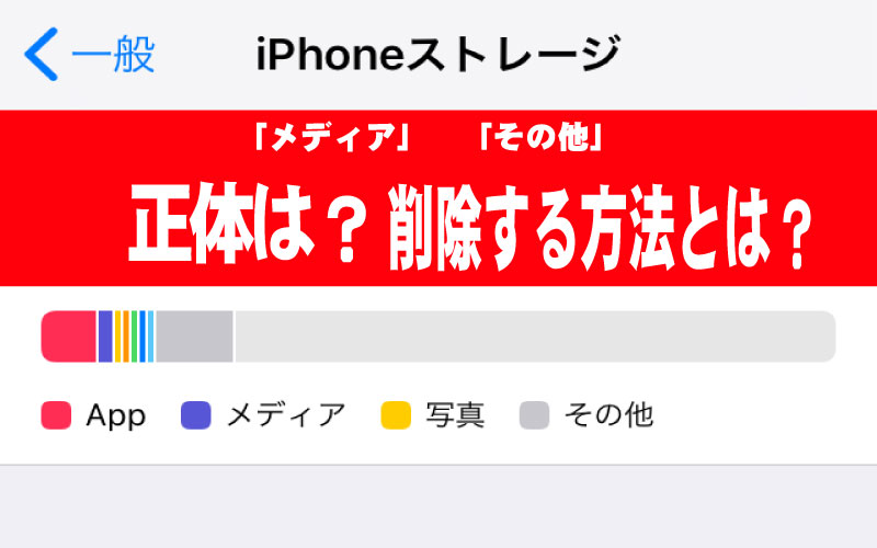 アイフォーン ストレージ その他 IPhoneストレージの多すぎる「その他」とは?パソコンなしで削除する...