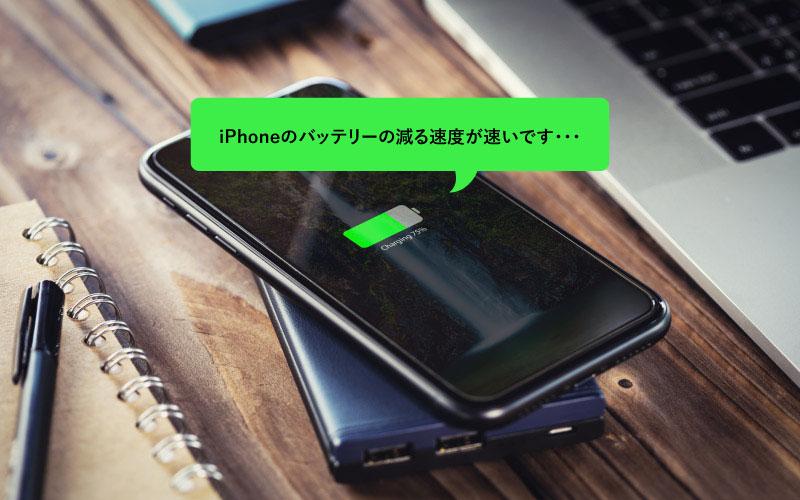 早い の 減り iphone 充電